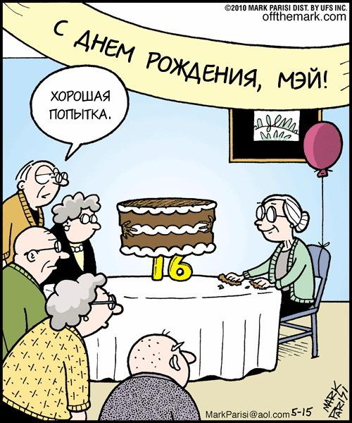 черный юмор поздравления с юбилеем узнала дату свадьбы